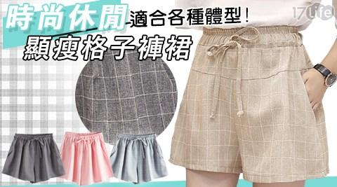 褲裙/大尺碼/短褲/春裝/格子短褲/鬆緊短褲/瘦大腿短褲