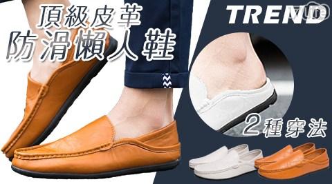 紳士防滑兩穿式懶人鞋/休閒鞋/豆豆鞋