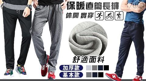 買一送一/休閒褲/棉褲/長褲/運動褲