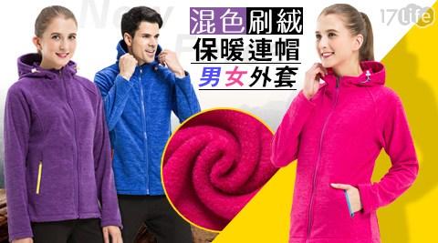 外套/保暖外套/加絨外套/刷絨保暖連帽外套/防風/保暖/居家/薄外套/防風外套/連帽外套/舒適/居家外套/運動外套