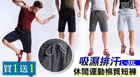 買一送一/運動褲/短褲/涼感褲/褲