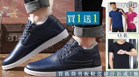 運動鞋/加絨駕車鞋/男鞋/雪靴/靴子/休閒鞋