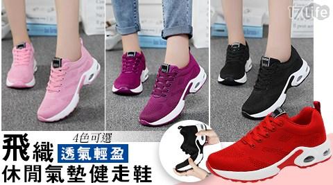 鞋/休閒鞋/健走鞋/慢跑/運動/有氧/核心/氣墊鞋