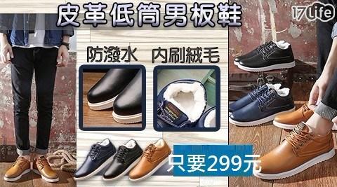 雪靴/休閒鞋/內加絨鞋/加絨鞋/運動鞋/鞋