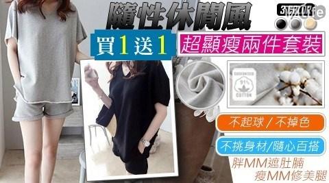 (買一套送一套)超顯瘦棉質休閒兩件套裝 任選