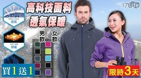 (買一入送一入)四季保暖防風防水刷絨衝鋒連帽外套