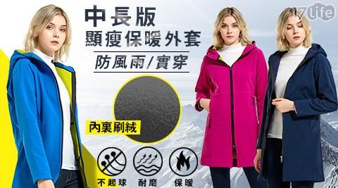 中長版顯瘦禦寒防風雨保暖外套