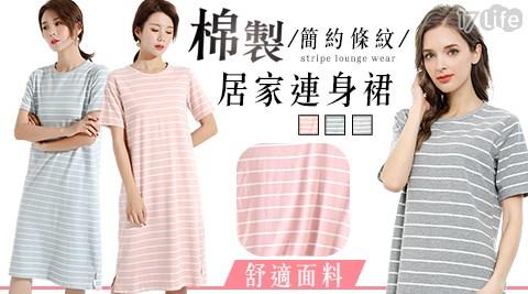 連身裙/居家服/棉製/條紋/睡衣