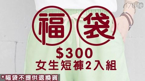 福袋/新年福袋/短褲/女短褲/破盤/賠售