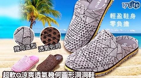 洞洞鞋/透氣/涼鞋/懶人鞋/拖鞋/海灘鞋/鞋