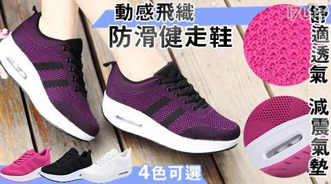 3D透氣防滑氣墊健走鞋