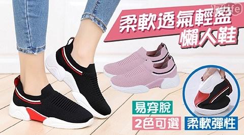 鞋/休閒鞋/健走鞋/登山鞋
