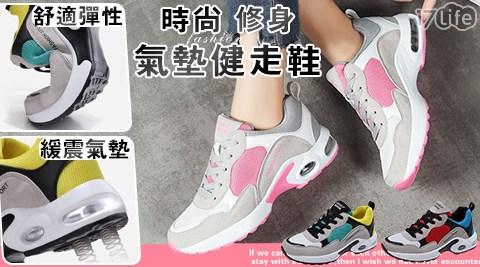 時尚修身舒適彈性氣墊健走鞋