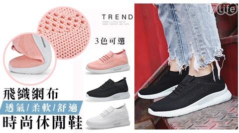 飛織網布/透氣/時尚/休閒鞋/慢跑鞋/健走鞋/便鞋