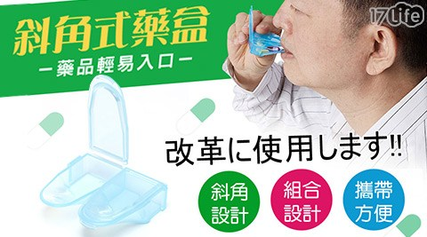 小點子生活坊/斜角式/藥盒