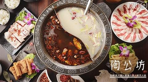 陶公坊/麻辣/火鍋/鴛鴦鍋/雙人餐/陶公/大遠百/火鍋