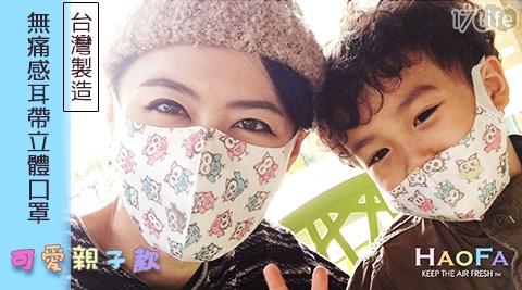 【HAOFA】台灣製造無痛感耳帶立體口罩-可愛親子款