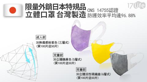 限量外銷日本特規品立體口罩 台灣製造