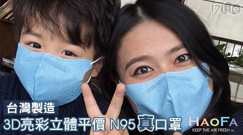 台灣製/HAOFA/3D/亮彩/立體口罩/平價/N95/口罩/拋棄式