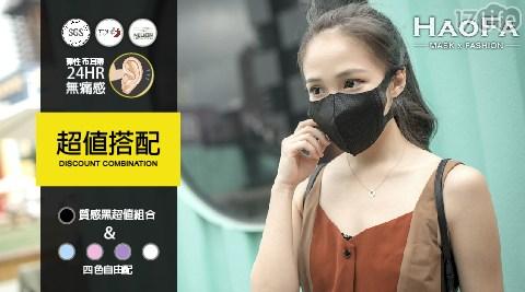 HAOFA x MASK 無痛感系列立體口罩/口罩/立體口罩/HAOFA/無痛口罩/3D口罩/無痛/成人口罩