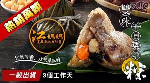 【江媽媽美食大有坊】雙珠干貝栗子粽(可選粽葉)