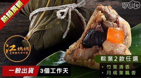【江媽媽美食大有坊】蛋黃香菇肉粽_粽葉兩款任選1組  共