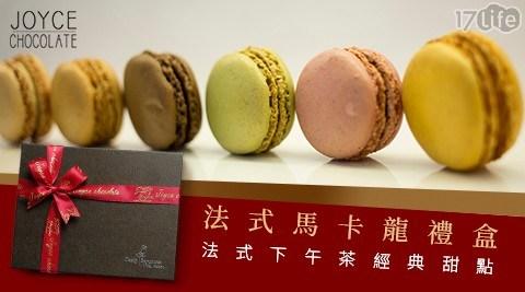 情人節/馬卡龍/法式/中秋節/2019/JOYCE巧克力工房/Joyce chocolate/巧克力