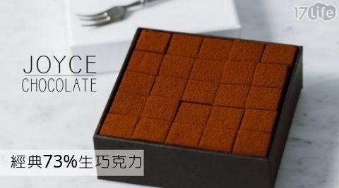 Joyce巧克力/巧克力工房/Joyce chocolate/生巧克力/73%/巧克力禮盒/情人節