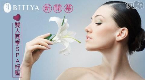 碧堤雅 Bitiya-太舒服背部香氛紓壓+阿育吠陀臉部舒壓按摩150分鐘