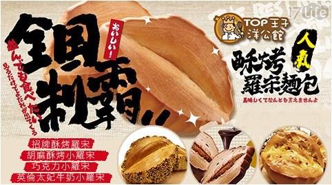 【TOP王子洋公館】人氣羅宋麵包系列,單日狂銷800個!花蓮人氣名產,外酥內鬆軟口感,在家就能吃的到