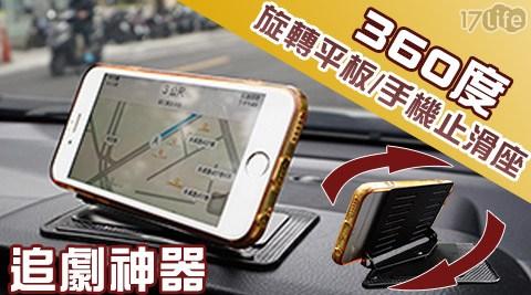 追劇神器/360度/旋轉/平板/手機/止滑座
