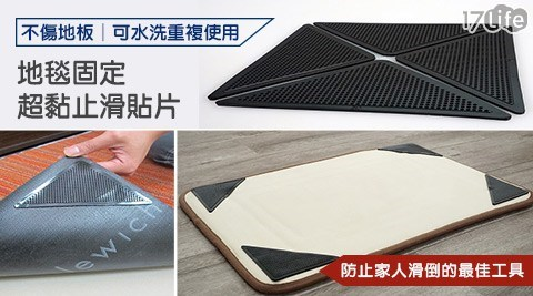 地毯固定超黏止滑貼片(4入/組)