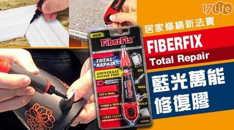 FIBERFIX/Total Repair 藍光萬能修復膠/Total Repair/藍光萬能修復膠/修復膠/藍光/萬能