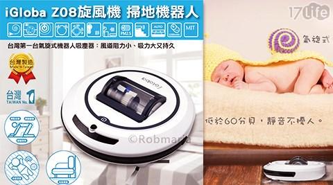 【iGloba】 /Z08/旋風機 /掃地機器人