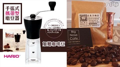 平均每入最低只要940元起即可享有【HARIO】手搖式攜帶型磨豆器陶瓷磨刀(MSS-1B)1入/2入,購買再加贈咖啡豆1包/2包(20g/包)!