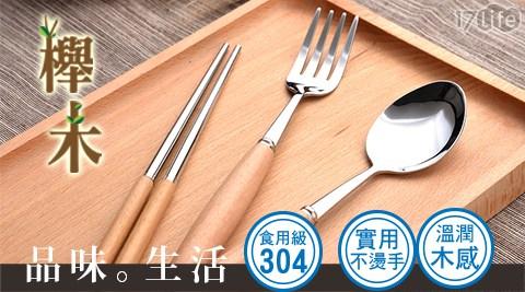 筷子/湯匙/叉子/不鏽鋼/不鏽鋼筷子組/餐具/不鏽鋼餐具/環保