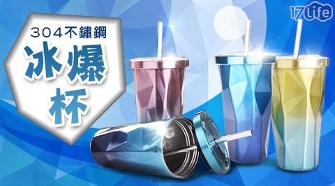 冰壩杯/保冰杯/保溫杯/304不鏽鋼/冰爆杯/冰霸杯