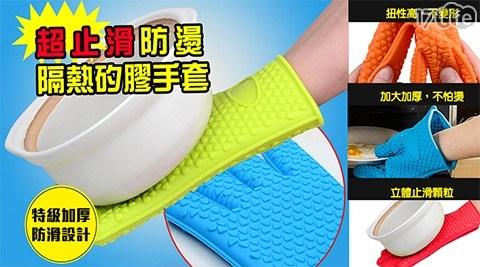 矽膠手套/防熱手套/手套/隔熱手套