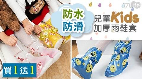 雨鞋套/雨鞋/買一送一/兒童雨鞋套