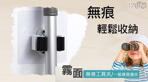 台灣製無痕霧面萬用工具夾