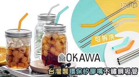 可再折扣喔!OKAWA台灣製可拆洗海洋吸管組,複合式兩段設計,讓彎曲吸管清洗無死角!輕鬆拆裝清潔,一秒即裝即用~
