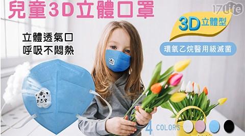 兒童3D立體防護口罩