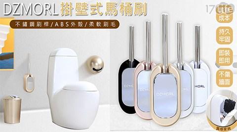 馬桶刷/無痕/免釘/304/304不鏽鋼/浴室用品