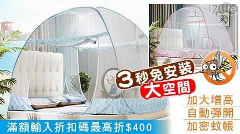 蚊帳/免安裝蚊帳/防蚊/蒙古包蚊帳