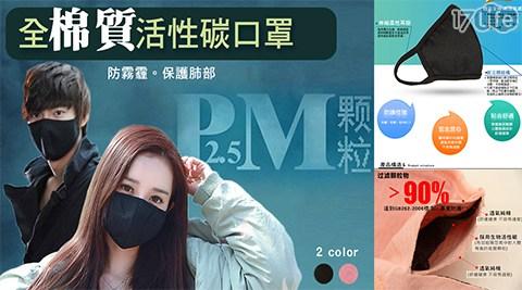 口罩/活性碳口罩/PM2.5/3D立體口罩
