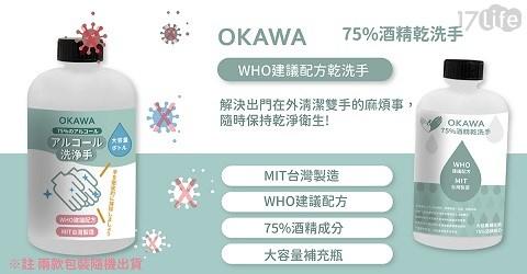 WHO75%乾洗手500ML/乾洗手/500ML/WHO/防疫/抗菌/清潔/乾淨/洗手/外出/旅遊