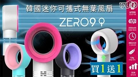 韓國Zero nine/無葉風扇/風扇/USB風扇/手持式風扇/無葉扇/買一送一/韓國ZERO9/手持風扇
