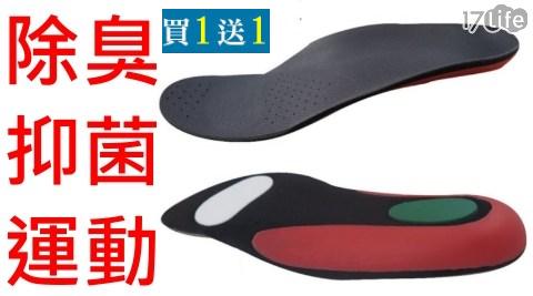 買一送一【HOZA】除臭抑菌運動型鞋墊