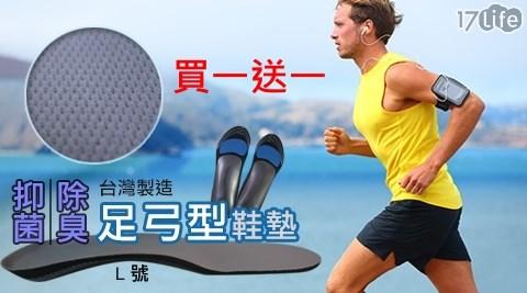 【HOZA】專業級MIT抗菌除臭足弓鞋墊