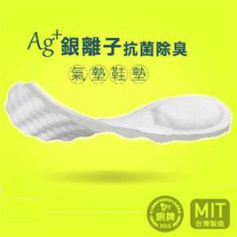 【HOZA】銀離子抗菌除臭氣墊鞋墊